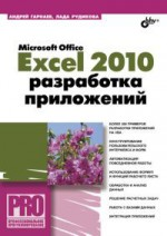 Книга Microsoft Excel 2002. Разработка приложений