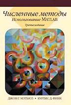 Численные методы. Использование Matlab. 3-е издание