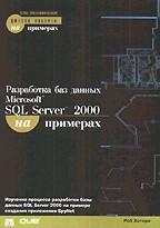 Разработка баз данных Microsoft SQL Server 2000 на примерах