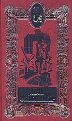 Собрание сочинений в 20 томах. Том третий