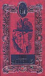 Собрание сочинений в 20 томах. Том четвертый