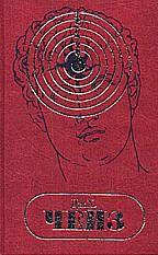 Собрание сочинений в 30 томах. Том 21