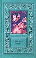 Сочинения в 3 томах. Том первый