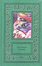 Сочинения в 3 томах. Том третий