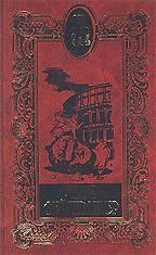 Собрание сочинений в 20 томах. Том первый
