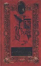 Собрание сочинений в 20 томах. Том второй