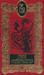 Собрание сочинений в 20 томах. Том пятый