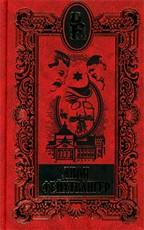 Собрание сочинений в 20 томах. Том восьмой