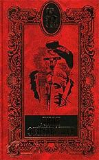 Собрание сочинений в 20 томах. Том девятый