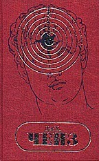 Собрание сочинений в 30 томах. Том 23