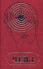Собрание сочинений в 30 томах. Том 25