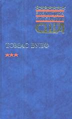 Лев Толстой. Полное собрание сочинений в 91 томе (комплект)