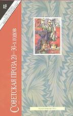 Советская проза 20-30-х годов XX века в 2 томах. Том первый