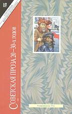 Советская проза 20-30-х годов XX века в 2 томах. Том второй