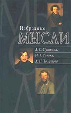 Избранные мысли А.С. Пушкина, Н.В. Гоголя и Л.Н. Толстого