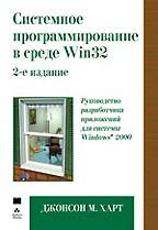 Системное программирование в среде Win32. 2-е издание