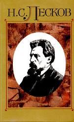 Н. С. Лесков. Полное собрание сочинений в 30 томах. Том 2. Сочинения 1862 - 1863 гг