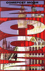 Собрание сочинений в 9 томах. Том пятый