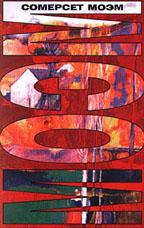 Собрание сочинений в 9 томах. Том третий