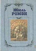 Собрание сочинений в 4 томах. Том 1