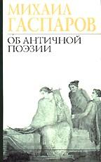 Об античной поэзии