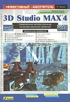 3D Studio MAX 4. Эффективный самоучитель с CD