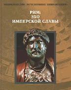 Рим: Эхо имперской славы