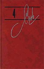 Собрание сочинений в 9 томах. Том четвертый