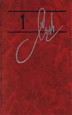 Собрание сочинений в 9 томах. Том первый