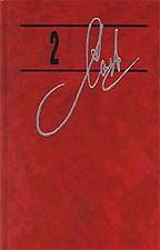 Собрание сочинений в 9 томах. Том второй