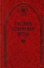 Русская готическая проза. Том 1