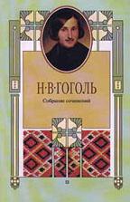Собрание сочинений в 8 томах. Том 8