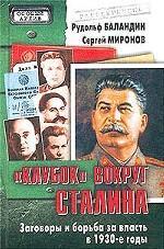 """""""Клубок"""" вокруг Сталина. Заговоры и борьба за власть в 1930-е годы"""