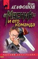"""""""Мясник"""" и его команда"""