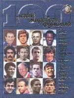 100 легенд мирового футбола. Выпуск 3