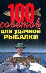 100 советов для удачной рыбалки