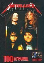 """100 страниц группы """"Metallica"""""""