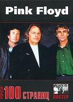 """100 страниц группы """"Pink Floyd"""""""