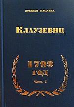 1799 год. Часть 1