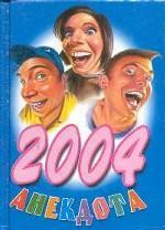 2004 анекдота