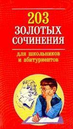 203 золотых сочинений для школьников и абитуриентов