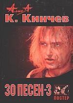 """30 песен Константина Кинчева и группы """"Алиса"""". Часть 3 + постер"""