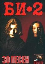 БИ-2. 30 песен (+ постер)