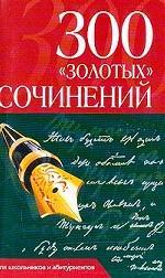 """300 """"золотых"""" сочинений"""