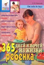 365 дней и ночей из жизни ребенка от года до двух лет