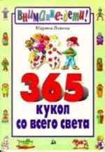 365 кукол со всего света