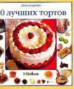 50 лучших тортов