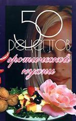 50 рецептов эротической кухни