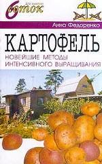Картофель. Современные методы интенсивного выращивания