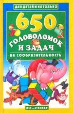 650 головоломок и задач на сообразительность